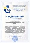 Свидетельство о членстве в Некоммерческом партнерстве «Аудиторская Ассоциация Содружество»